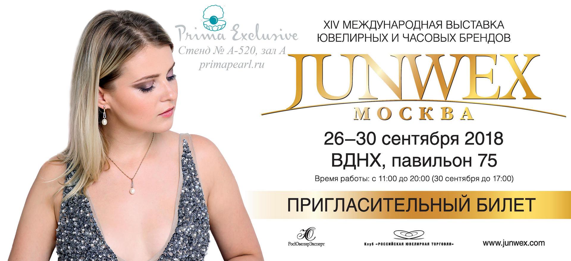 JUNWEX Москва 26-30 сентября 2018 ВДНХ